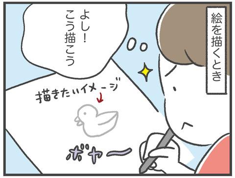 201101字が下手01