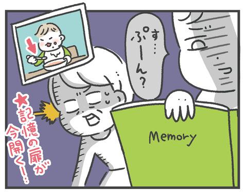 200316_スプーンの記憶05