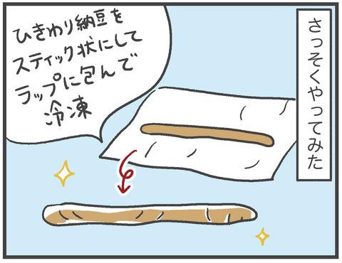 210830_納豆巻き03
