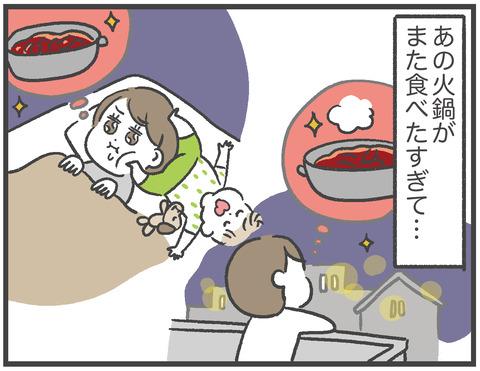 210614_火鍋01_06