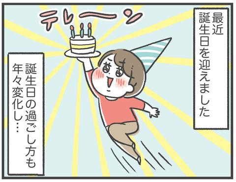 210523_誕生日の変化01