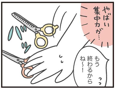 200324_前髪カット失敗03