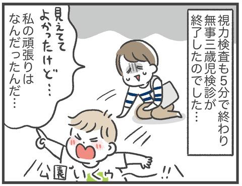210610_3歳児検診03_06