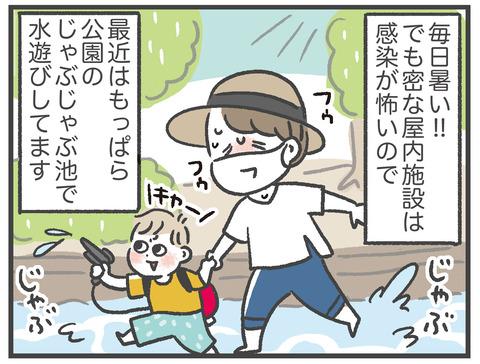 200819_水遊びコーデ01