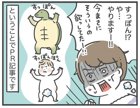 200611_PR_すっぽん小町04
