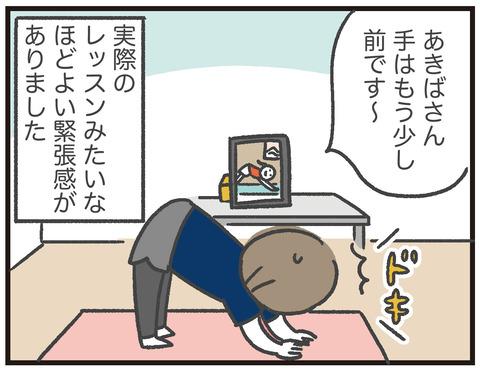 200412_オンラインヨガ03
