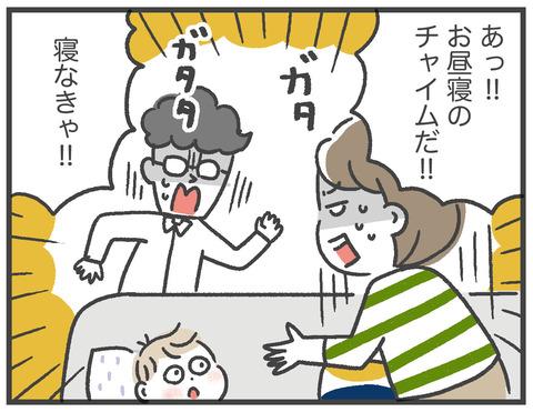 200511_お昼寝しない02_03