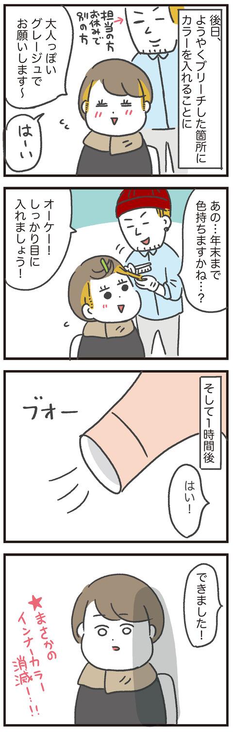 191210_イメチェン失敗03