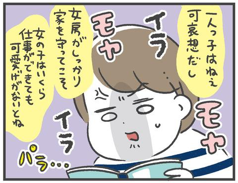 201130_龍たまこさん書評03