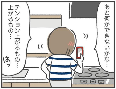 210715キッチン改造計画02_03