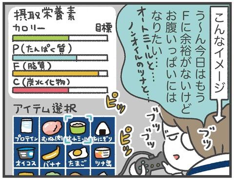 200621_PFCダイエット03_02
