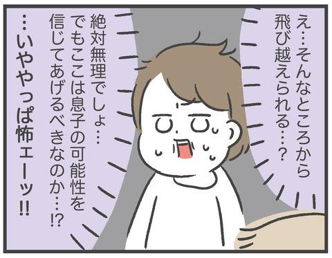201113_ジャンプ練習04