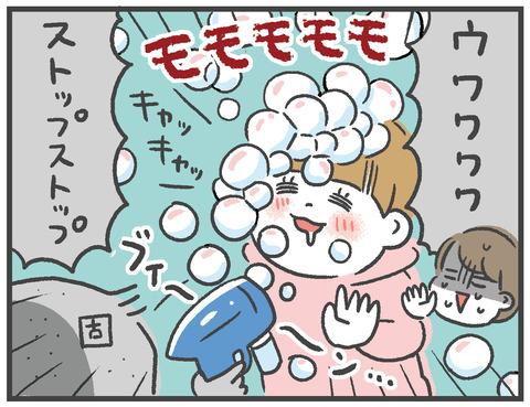 201231_電動シャボン玉07