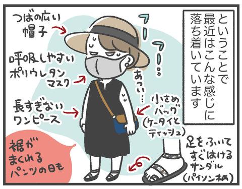200819_水遊びコーデ04