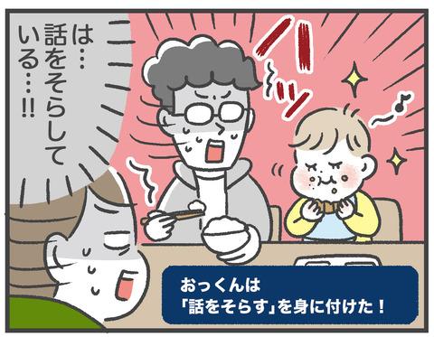 210123おっくんの新技術07