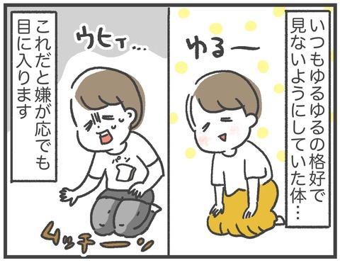 200624_PFCダイエット06_03