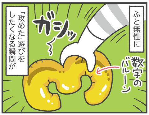 200428_3マン03