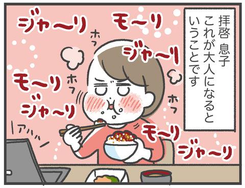 201216ふりかけ06