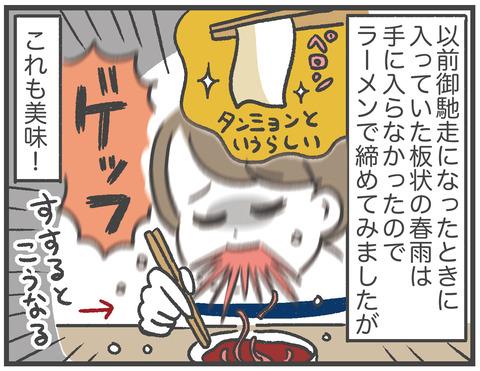 210614_火鍋02_08