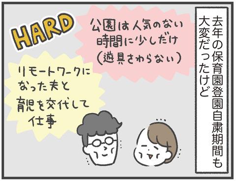 210203コロナ疑い04_03