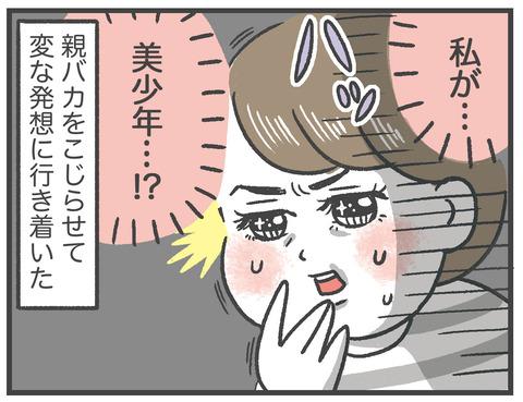 210217_私って美少年05