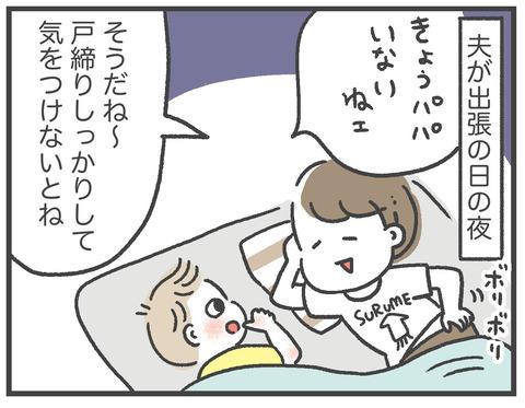 200611_ブックレビューしろこさん01
