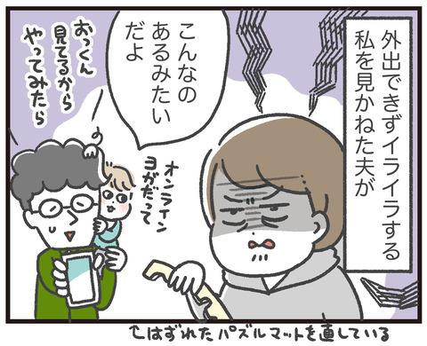 200412_オンラインヨガ01