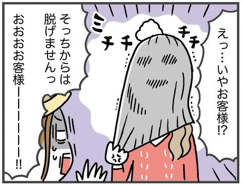 190122_ニット帽03