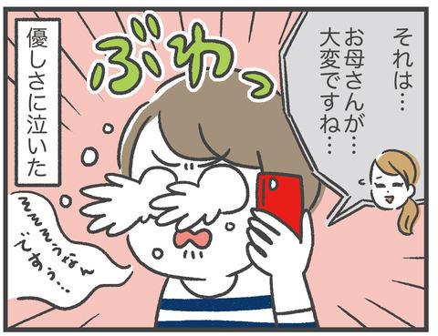 210131_コロナ疑い03_02