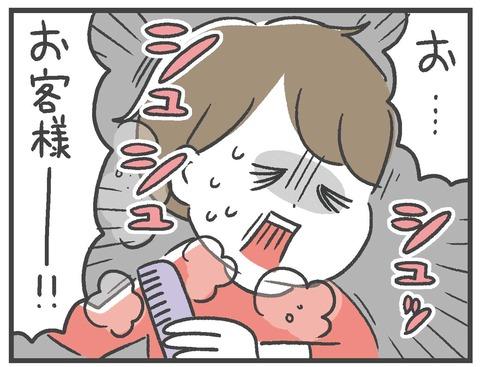 201224びしょ濡れ美容室04
