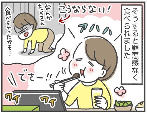 200621_PFCダイエット04_04