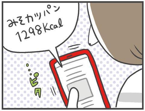 210713_コメダ珈琲06