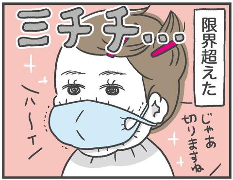 201227_美容室でマスク限界04