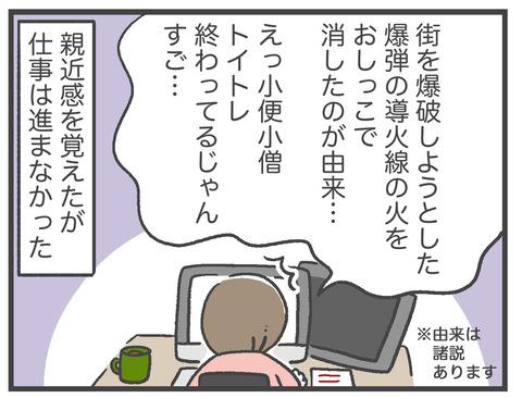 201201_しょんべん小僧04