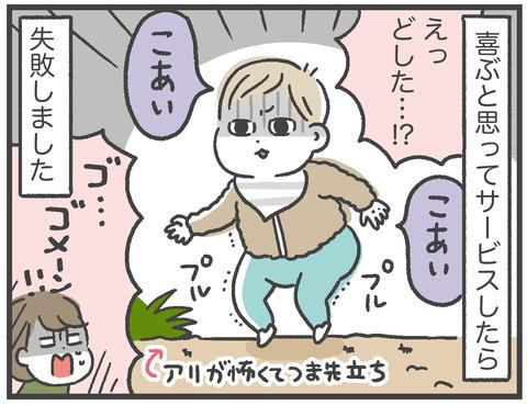 200401_ありこわい06