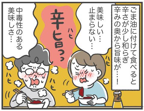 210614_火鍋01_05
