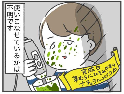 201210育児アイテム02ブレンダー06