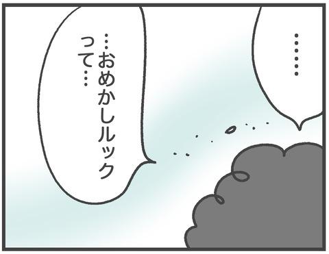 200823_昭和感あふれれる言い回し04