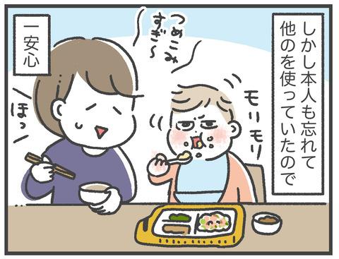 200316_スプーンの記憶02