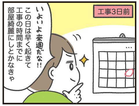 200206インターフォン工事02