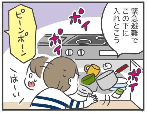 201007ガス点検04