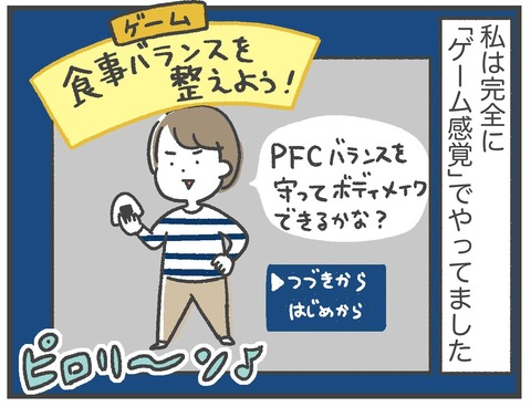 200621_PFCダイエット03_01