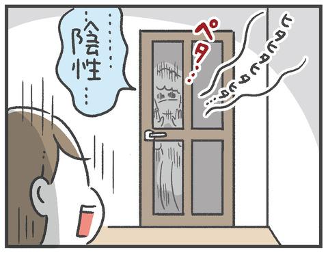 210131_コロナ疑い03_07