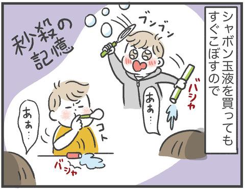 201231_電動シャボン玉01