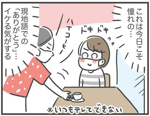 210527_タイ料理03