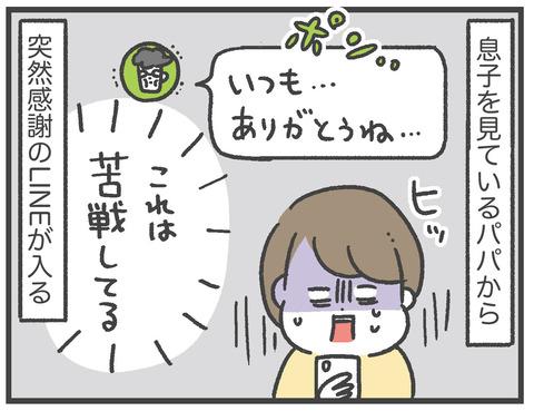 ライブドア忘年会_帰宅後02
