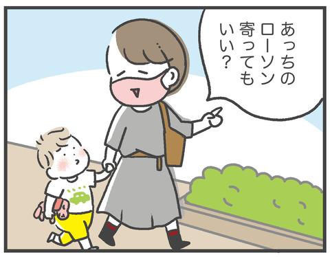 200926_ローソン01