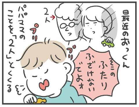 200915_出産04_おまけ
