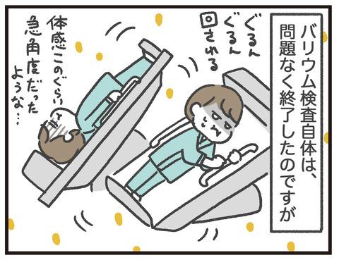 200310_バリウム02_頭痛01