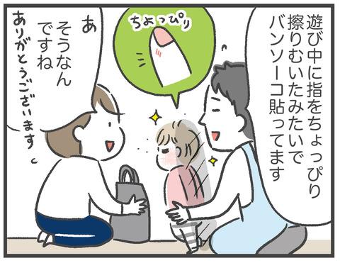 201226_打たれ弱い男02